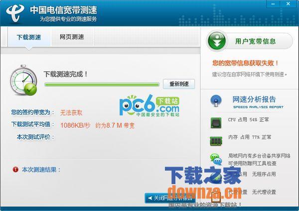 中国电信测速软件_中国电信宽带测速器下载_中国电信宽带测速器最新电脑版下载-米 ...