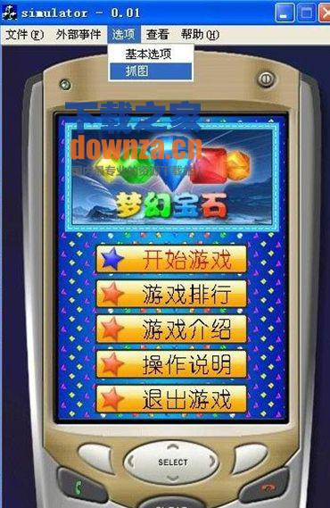 mtk平台qq游戏大厅_mrp模拟器(simulator) 1.0.1绿色版下载_mrp模拟器(simulator) 1.0.1绿色版 ...